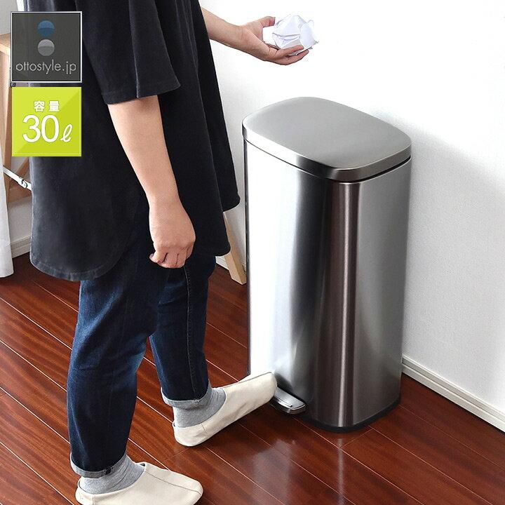 1年保証ゴミ箱ふた付き30リットルペダル開閉式ゴミ箱縦型ステンレス[約]幅34cmx奥行き25cmx高さ62cmダストボックスばけつごみ箱くず箱臭い漏れ防止おしゃれレトロかわいい北欧●[送料無料][あす楽]
