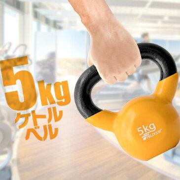 1年保証 ケトルベル 5kg ダンベル ケトルダンベル トレーニング 器具 ケトルベルトレーニング ウエイトトレーニング 体幹トレーニング インナーマッスル 持久力 筋肉 筋トレ エクササイズ 初級 中級 上級 自宅 ジム ●[送料無料]