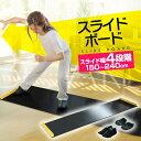 1年保証 スライドボード 4段階調整 幅 240cm 210cm 180cm 150cm トレ...