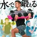〈1年保証〉ウォーターバッグ 体幹 30kg / 30L サイズ 体幹トレーニング コアトレーニング タンク トレーニング ウォーター バック 水 ウエイトトレーニング ウエイト ウェイト 筋力 筋トレ[送料無料][あす楽]