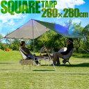 1年保証 タープ テント 280 x 280cm タープテン...
