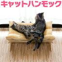 1年保証 猫 ペット 用 ベッド ハンモック ペットベッド キャットハンモック 耐荷重 6kg 猫用 ペット用 木製 小型 お昼寝 ペットソファ ペット ソファー ソファ クッション ペット ペット用品 グッズ ゆったり おしゃれ インテリア ●[送料無料][あす楽]