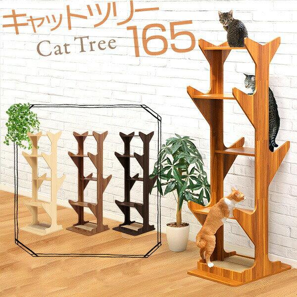 1年保証キャットツリー据え置きスリム木製省スペース高さ165cm幅43cm猫タワーシニア運動不足猫ちゃんキャットツリーモダンおし