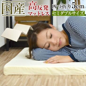 〈1年保証〉日本製 マットレス セミダブル 高反発 5cm 四つ折り 高反発マットレス 折りたたみ 高密度24D 150N マット ベッド 敷き布団 低反発マットレス と使い替えても マットレス 厚さ5cm 高反発マット 寝具 4つ折り 国産[送料無料]