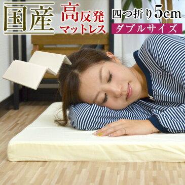 〈1年保証〉日本製 マットレス ダブル 高反発 5cm 四つ折り 高反発マットレス 折りたたみ 高密度24D 150N マット ベッド 敷き布団 低反発マットレス と使い替えても マットレス 厚さ5cm 高反発マット 寝具 4つ折り 国産[送料無料]