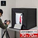 1年保証 撮影キット 撮影ブース 撮影ボックス 70x70c
