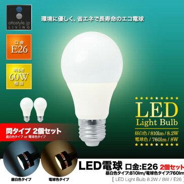 1年保証 LED電球 電球 led E26 2個セット LEDライト LED照明 E26口金 消費電力8.2W 昼白色タイプ:810lm 電球色タイプ:760lm 比較 長寿命 省エネ 照明器具 ●[送料無料]