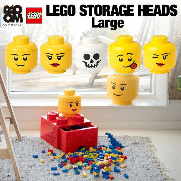 1年保証 レゴ ブロック 収納 ケース 小物入れ レゴ ストレージヘッド ラージ 顔 頭 収納ケース 積み重ね 収納ボックス おもちゃ 収納 棚 インテリア おしゃれ ●[送料無料]