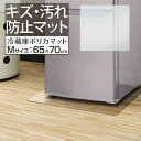1年保証 冷蔵庫 マット 透明 ...