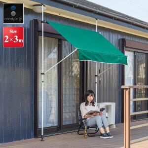 1年保証 日よけ シェード オーニング 2m つっぱり 200 x 300cm サンシェード UVカット 99.9% 撥水 ベランダ 日よけスクリーン 突っ張り おしゃれ 洋風 たてす よしず シェード 日除け 目隠し 雨よけ 窓 庭 カフェ ●[送料無料][あす楽]