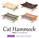 1年保証 猫 ベッド ハンモック Lサイズ 64cm 耐荷重 9kg ペットベッド キャットハンモック 猫用 ペット...