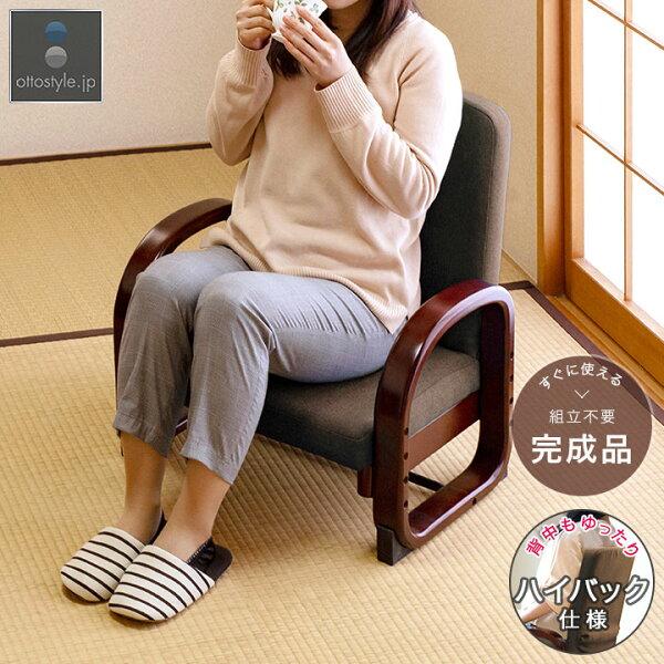 1年保証座椅子ハイバックらくらく高座椅子高齢者膝らくらく座椅子肘掛け完成品あぐら正座高さ調整ロータイプ折りたたみ椅子肘掛和室介護