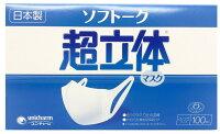A【即納 送料無料】ユニ・チャームマスク unicharm マスク日本製マスク ソフトーク 超立体マスク 全国マスク工業会員マークあり 業務用 100枚入り 普通サイズ レギュラーサイズ ホワイト 使い捨てマスク