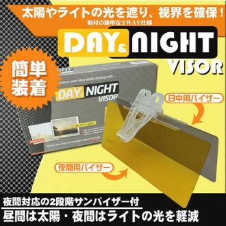 汽車遮陽板天 & 夜遮陽天 & 夜遮陽板。