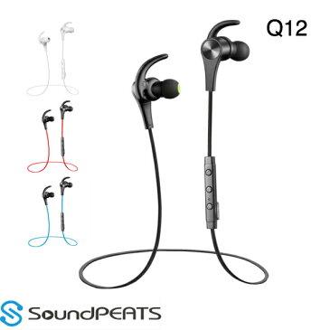 【メーカー直営・100%正規品】SoundPEATS(サウンドピーツ) Q12 ワイヤレスイヤホン ブルートゥース イヤホン Bluetooth ワイヤレス マイク ハンズフリー ヘッドホン【30日間返品フリー&1年間メーカー保証付】【送料無料】