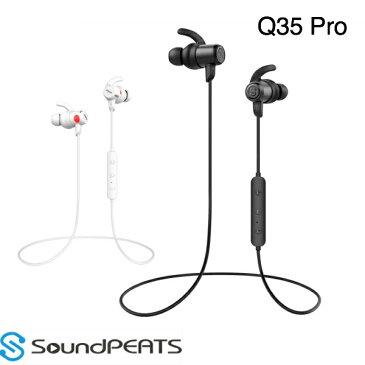 【メーカー直営・100%正規品】SoundPEATS(サウンドピーツ) Q35Pro ワイヤレスイヤホン ブルートゥース イヤホン Bluetooth ワイヤレス マイク ハンズフリー ヘッドホン【30日間返品フリー&1年間メーカー保証付】【送料無料】