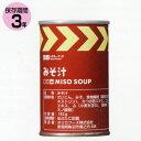 冷たいままでも美味しいみそ汁缶ですレスキューフーズ みそ汁缶 24缶【非常食・保存食】