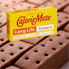 チョコ味 保存期間約3年!長期保存可能なバランス栄養食カロリーメイト ロングライフ2本入り...