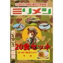 戦闘糧食 II型 あつあつ防災ミリメシ「牛丼」20食セット ...