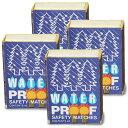 あると便利な防水マッチ 4個セット防水マッチ 4個セット