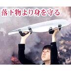 地震・余震避難用 透明防護シェード (3mmタイプ)