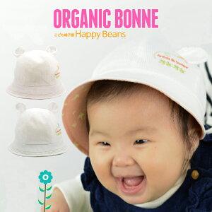 0e09227a3844e  ネコポスOK [ノベルティ対象]新生児 赤ちゃん はじめての耳付き帽子 ベビー キッズ 子供 帽子 日本製 肌に優しい 綿100% 0歳 6ヶ月  女の子 男の子 あごゴム付き ...