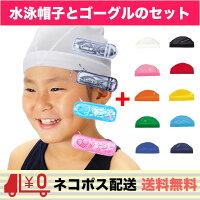 日本製選べる10色水泳帽子カラーメッシュスイムキャップ