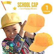 日本製学童通学CAP小学校通学キャップサイズ調節可