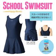 スクール水着スカート付ワンピース女子フットマークUバックインナーパンツスタイル名前シール付101560日本製