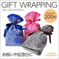 贈り物や記念日にギフトラッピング!