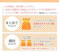 ラッピング袋3色からお選び頂けます。贈り物や記念日にギフトラッピング!
