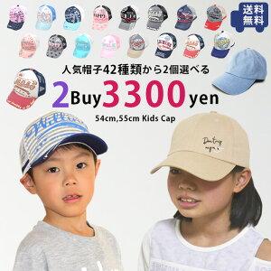 fcc5ce2a33389 メッシュキャップ 女の子 54cm|キッズ帽子 通販・価格比較 - 価格.com