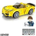 レゴ レゴブロック LEGO レゴ スーパーカー チャンピオン B 互換品