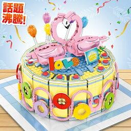 ブロック フラミンゴ誕生日 ケーキ プレゼント 互換品 プレゼント 入学プレゼント 入学お祝い クリスマスプレゼント 知育玩具 おもちゃブロック
