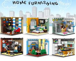 ブロック ミニモジュール式 ホームインテリアデザイン 他6個セット ブロック互換品 プレゼント 入学プレゼント 入学お祝い クリスマスプレゼント 知育玩具 おもちゃブロックお祝い