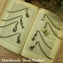 本や手帳のブックマーク(しおり)アンティークゴールド・天然石パワーストーンのハンドメイド...