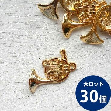 大ロット販売[30個]チャーム・ホルン(ゴールド)