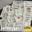 【福袋】ナチュラルなプリントコットンタグ・詰め合わせセット・+3枚おまけ付(35枚)*