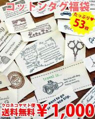 【クロネコヤマト便送料無料】ナチュラルなコットンタグ53★コットンタグ福袋【2015・手芸福袋・】