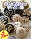 【ネコポス送料無料・福袋】プラボタン・メタルボタン詰め合わせ福袋( 大・中・小)