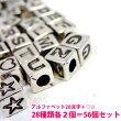 【50個入】メタル風アクリルビーズ・アルファベット・文字(シルバー)7mm角
