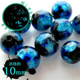 (1粒)手作りガラスビーズ・ラウンド型・蓄光・夜光ホタルガラス風・直径約10mm(青色)