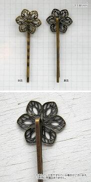 透かし台座付ヘアピン・フラワー・六花・全長約65mm・ヘアアクセパーツ・B級品(真鍮古美)