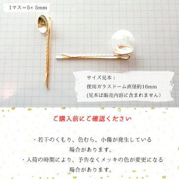 お椀型・台座付きヘアピン(ゴールド)