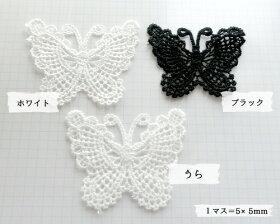 ハンドメイド資材・ケミカルレース・透かし蝶々(ブラック・ホワイト)