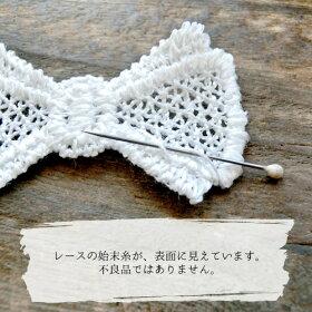 ケミカルレース・二重リボン風・白【手芸/パーツ/レース】