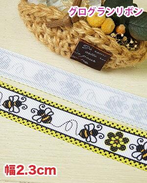 【手芸資材リボン】グログランリボンテープ2.3cm幅1m計り売り(ホワイト/蜜蜂)