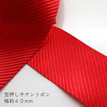 【手芸 資材 リボン】ストライプ型押しリボン テープ 4cm幅 1m計り売り(レッド)