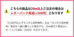 【手芸・資材・リボン】布リボン・チェック柄・テープ約40mm幅・1m計り売り(千鳥格子)
