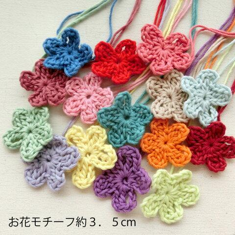 [1個]手編みのお花モチーフ ぷっくり 3.5cm(全15カラー)